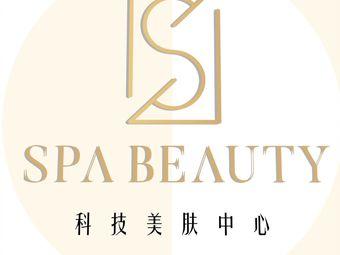 Spa Beauty科技美肤中心(澄海店)