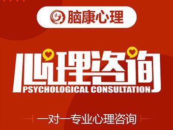京科脑康心理咨询中心