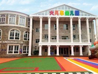大风车国际幼儿园