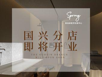 Spring斯伯龄医学抗衰中心(海口湾店)