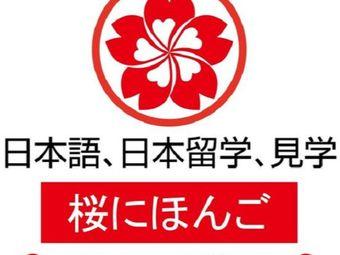 樱花国际日语(天安国际中心)