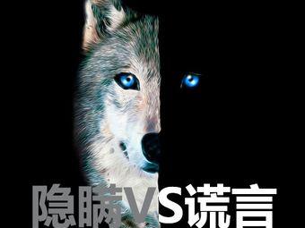 隐瞒与谎言剧本社(吾悦店)