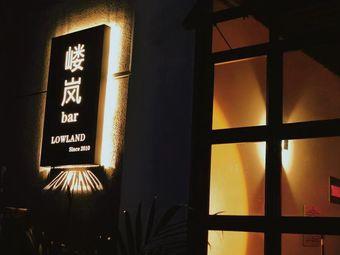 嵝岚Lowland bar(天赋广场店)