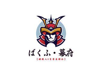 幕府·嫌疑人X实景侦探社
