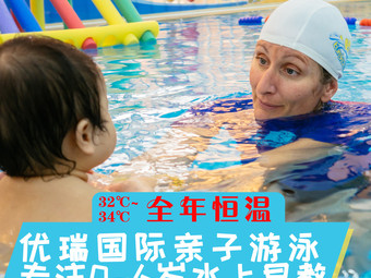 优瑞国际亲子游泳(鄱阳城中心)