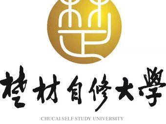 楚材自修大学(东塘校区)