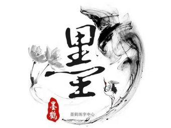 墨鹤练字中心(南大街校区)