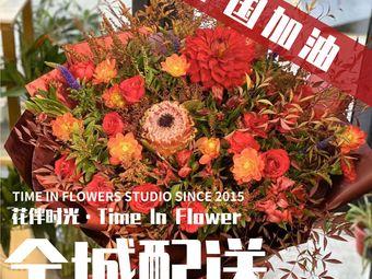 花伴时光Time In Flower花店(北京方糖店)