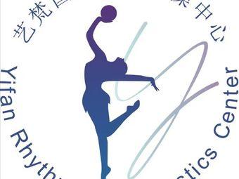 艺梵国际艺术体操中心