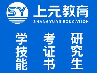 上元教育(溧阳校区)