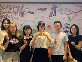 言修教育日语韩语培训中心