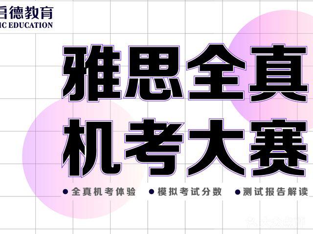 启德教育·雅思托福出国留学(华师学习中心)