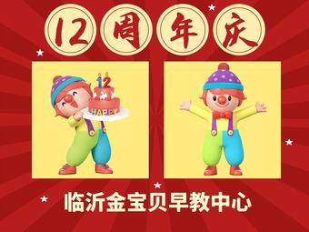 金宝贝早教(开元中心店)