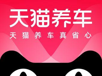 天猫养车·星宝行(九星大楼店)
