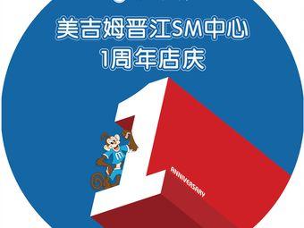美吉姆儿童发展中心(晋江SM中心)