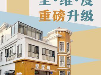蒙蒙狮蒙台梭利儿童之家(新区宝龙店)