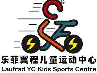 乐菲翼程儿童运动中心