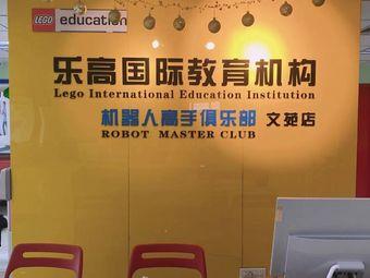 乐高国际教育机构(文苑校区)