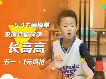 速特篮球培训篮球馆(于洪广场店)