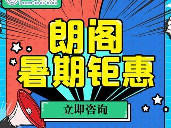 朗阁雅思托福留学英语培训中心旗舰店