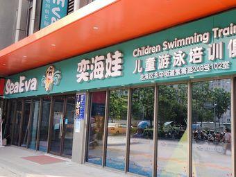 奕海娃儿童游泳培训俱乐部