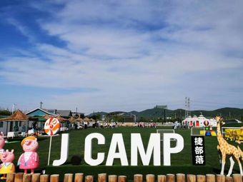 J·CAMP 捷部落