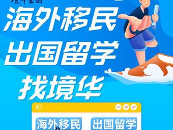 境华出国·移民留学(徐汇店)