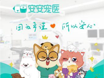 安安宠医·臻爱宠物医院(航都大道分院)