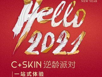 C+skin逆齡派對(徐東群星城店)