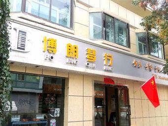 博朗琴行(北京路福润德店)