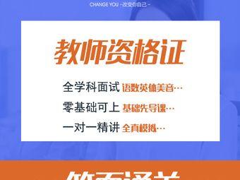 赛优教育(上海校区)