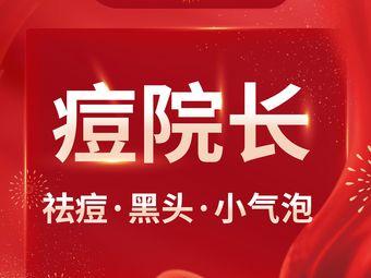 痘院长·祛痘·皮肤管理(东兴路旗舰店)