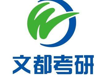 文都考研(首经贸校区)