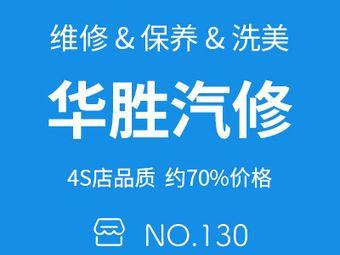 华胜奔驰宝马奥迪专修(南城店)