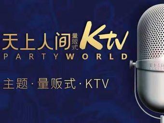 天上人间量贩式KTV(远洋城店)