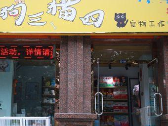 狗三猫四宠物工作室