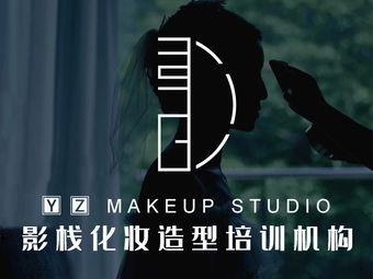 影栈化妆造型美妆培训