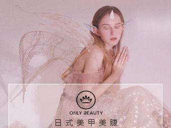 O+Only Beauty日式美甲美睫(万达金街店)