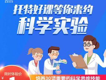 TOOT SCIENCE 托特科学(龙华壹方天地校区)