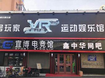 宜博电竞鑫中华店