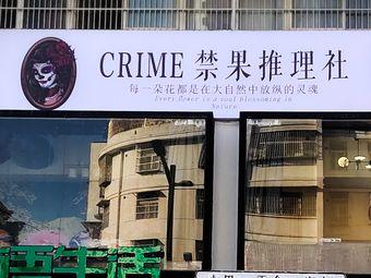 Crime禁果推理社
