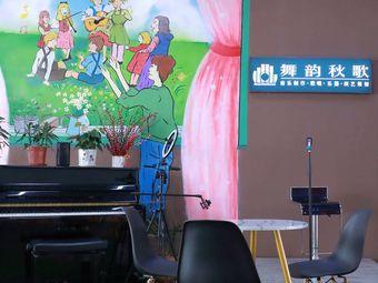 舞韵秋歌音乐教室