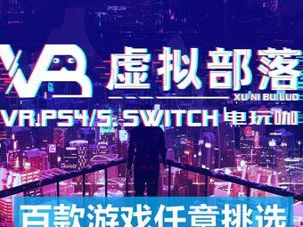 虚拟部落VR ·PS4/5·SWITCH电玩咖(朝阳分店)