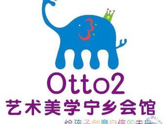 Otto2艺术美学宁乡绿地艺术馆