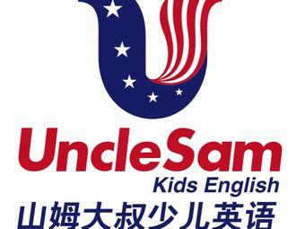 山姆大叔少儿英语(广场校区)