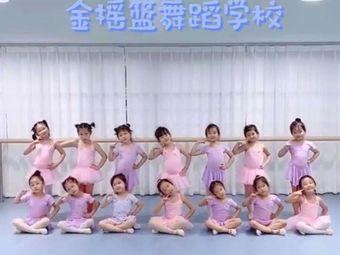 金摇篮舞蹈艺术培训学校