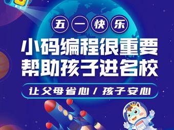 小码王少儿编程思维教育(国贸逸天城店)