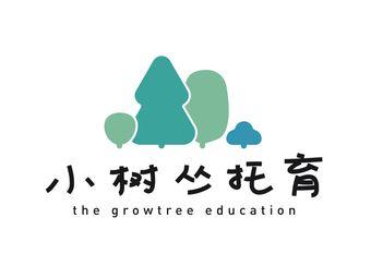 时代教育小树丛托育中心