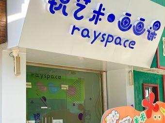 锐艺术画画课·rayspace