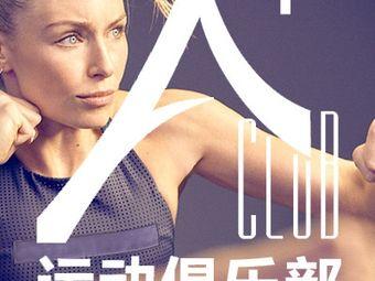 A+运动俱乐部(远洋国际店)